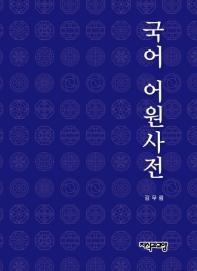 국어 어원 사전