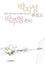 박지성 휘젓고 박주영 쏜다