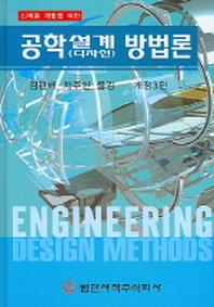 공학설계 디자인 방법론 (개정3판)