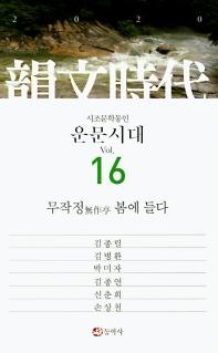 운문시대 Vol.16(2020)