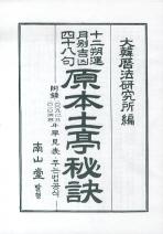 원본토정비결 2009