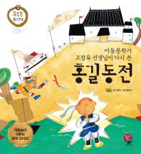 아동문학가 고정욱 선생님이 다시 쓴 홍길동전