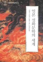 일본 설화문학의 세계
