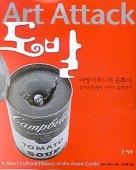 도발:아방가르드의 문화사, 몽마르트에서 사이버 컬처까지