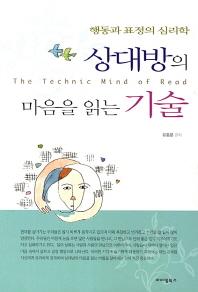 상대방의 마음을 읽는 기술