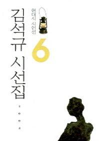 김석규 시선집
