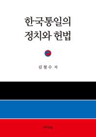 한국통일의 정치와 헌법