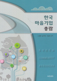 한국 마을기업 총람