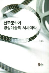 한국문학과 영상예술의 서사미학