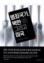 범죄국가 북한 그리고 미국