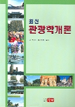 최신 관광학개론