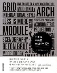 건축을 뒤바꾼 아이디어 100