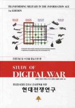 정보화시대에 있어서 군사변혁을 위한 현대전쟁연구
