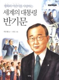 평화와 어린이를 사랑하는 세계의 대통령 반기문