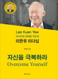 리콴유 리더십: 자신을 극복하라