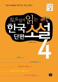 토요일에 읽는 한국 단편 소설. 4