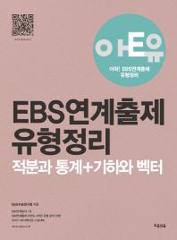 아E유 적분과 통계 기하와 벡터 EBS연계출제 유형정리(2014)
