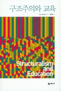 구조주의와 교육