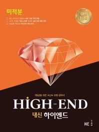 내신 하이엔드(High End) 고등 미적분(2021)
