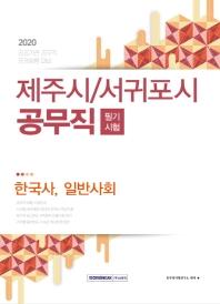 제주시/서귀포시 공무직 필기시험(2020)