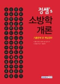 정쌤's 소방학개론 기출문제 및 핵심정리(2021)