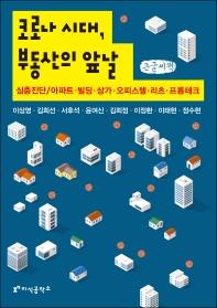 코로나 시대, 부동산의 앞날(큰글씨책)