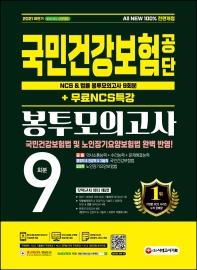 2021 하반기 All-New 국민건강보험공단(건보) NCS&법률 봉투모의고사 9회+무료NCS특강