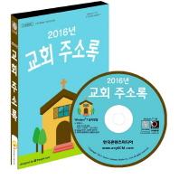 교회 주소록(2016)(CD)