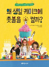 왜 생일 케이크에 촛불을 켤까?