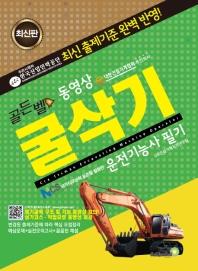 동영상 굴삭기 운전기능사 필기(2021)