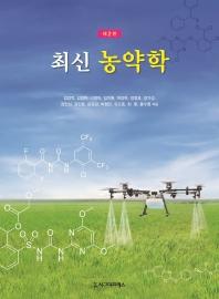 최신 농약학