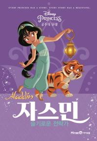 알라딘(Aladdin) 자스민: 슬기로운 전략가