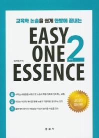 교육학 논술을 쉽게 한방에 끝내는 Easy One Essence. 2