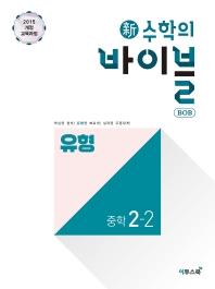 신 수학의 바이블 BOB 유형 중학 수학 2-2(2021)