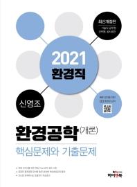 신영조 환경공학(개론) 핵심문제와 기출문제(2021)