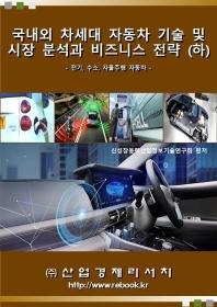 국내외 차세대 자동차 기술 및 시장분석과 비즈니스 전략(하)