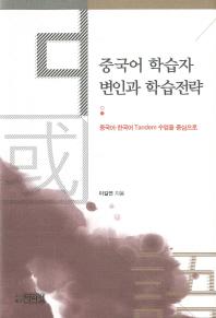 중국어 학습자 변인과 학습전략