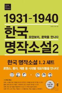 1931-1940 한국 명작소설. 2: 모던보이, 문학을 만나다