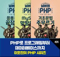 이호진의 PHP 시리즈 세트