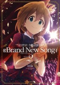 브랜 뉴 송. 2(THE IDOLM@STER MILLION LIVE! THEATER DAYS Brand New Song)