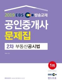EBS 방송교재 부동산공시법 공인중개사 2차 문제집(2019)