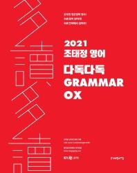 조태정 영어 다독다독 GRAMMAR OX(2021)