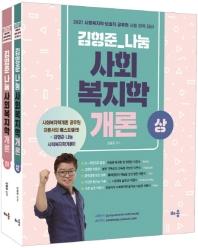 김형준 나눔 사회복지학개론 상하 세트(2021)