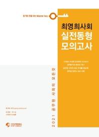 최영희 사회 실전동형 모의고사(2021)