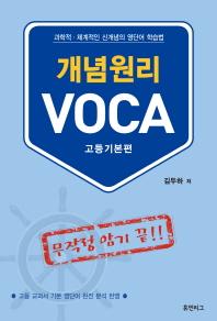 개념원리 VOCA(고등기본편)
