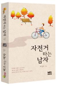 자전거 타는 남자, 버스 타는 여자