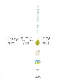 스타를 만드는 운명: 이수만 양현석 박진영