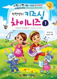 박현영의 키즈싱 차이니즈. 1
