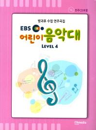 EBS 어린이음악대 Level. 4
