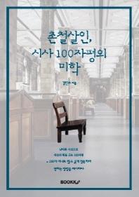 촌철살인, 시사 100자평의 미학
